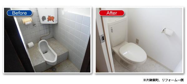 トイレリフォーム:和式トイレを洋式へ