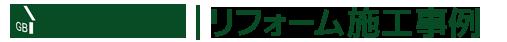 【住宅・マンションリフォーム・リノベーション】株式会社グローセ|施工事例
