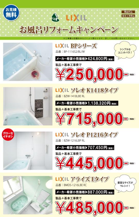 お風呂キャンペーン